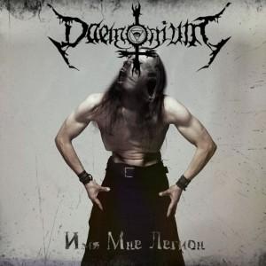 Daemonium Имя мне Легион